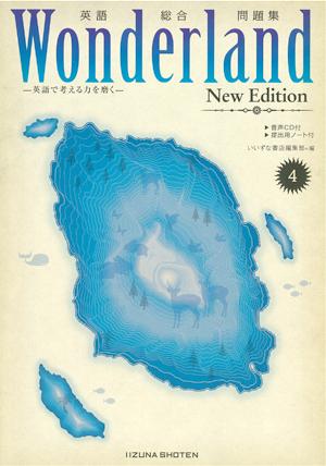 英語総合問題集 Wonderland 4 New Editionイメージ