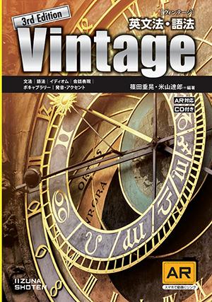 英文法・語法 Vintage 3rd Editionイメージ