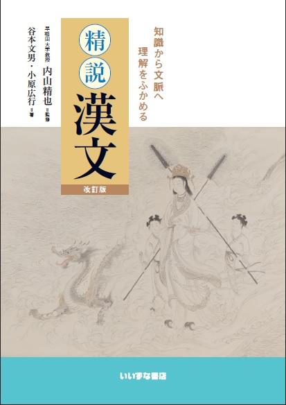 知識から文脈へ 理解をふかめる 精説漢文 改訂版イメージ