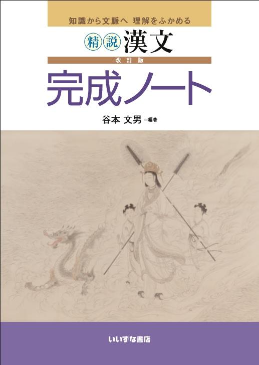 知識から文脈へ 理解をふかめる 精説漢文 改訂版 完成ノートイメージ