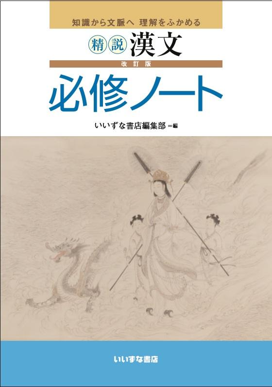 知識から文脈へ 理解をふかめる 精説漢文 改訂版 必修ノートイメージ