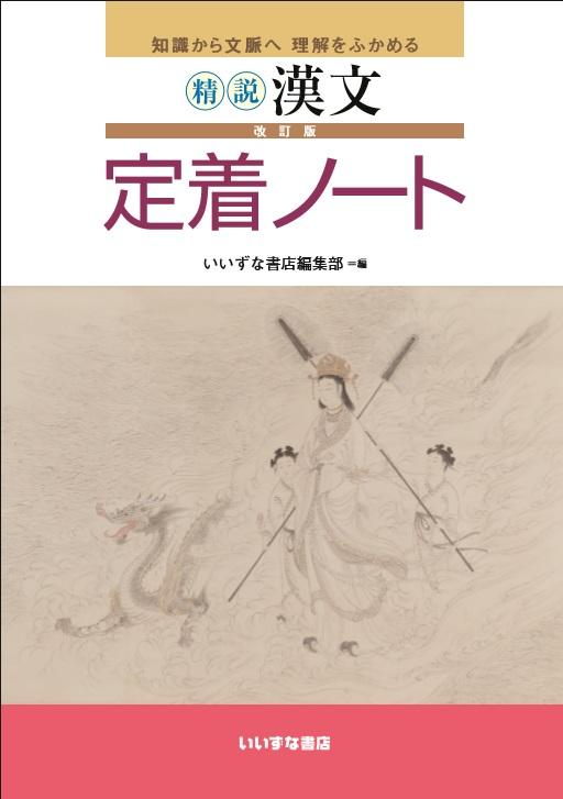 知識から文脈へ 理解をふかめる 精説漢文 改訂版 定着ノートイメージ
