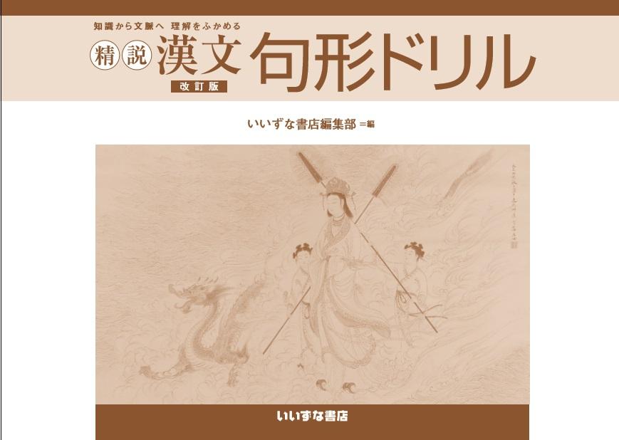 知識から文脈へ 理解をふかめる 精説漢文 改訂版 句形ドリルイメージ