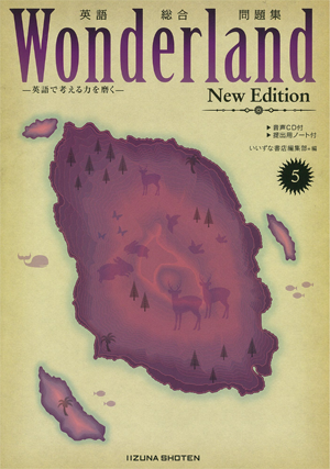 英語総合問題集 Wonderland 5 New Editionイメージ