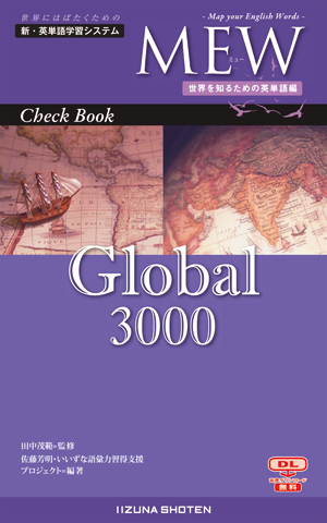 MEW Check Book Global 3000イメージ