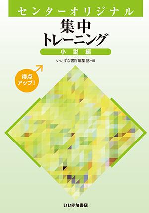 センターオリジナル集中トレーニング 小説編イメージ