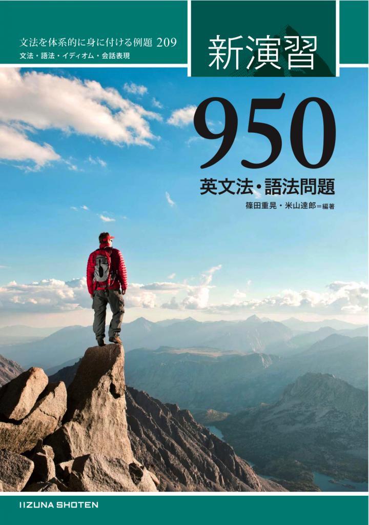 新演習  英文法・語法問題 950イメージ