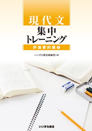 現代文集中トレーニング 評論要約編①イメージ