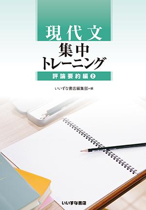 現代文集中トレーニング 評論要約編②イメージ