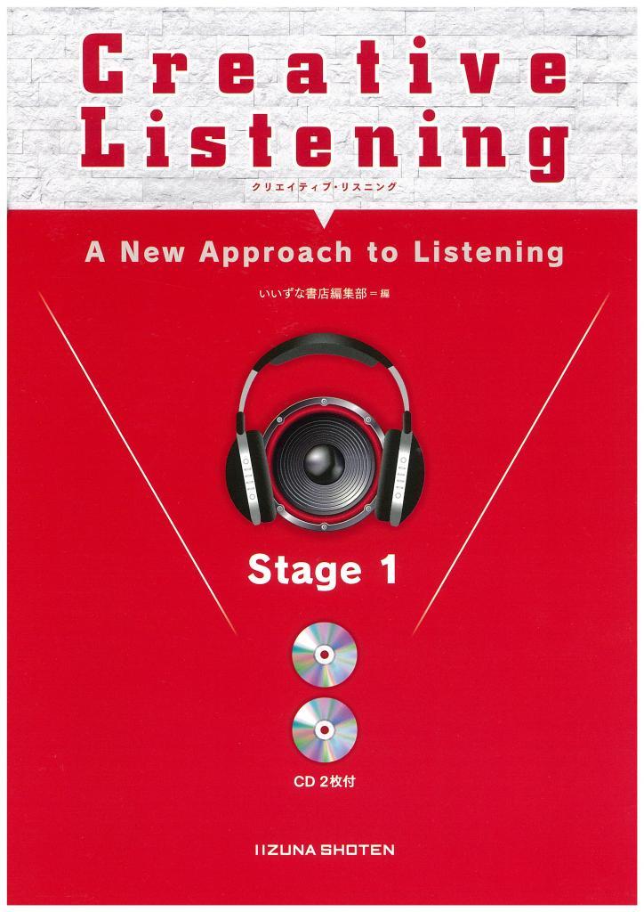 Creative Listening Stage1イメージ