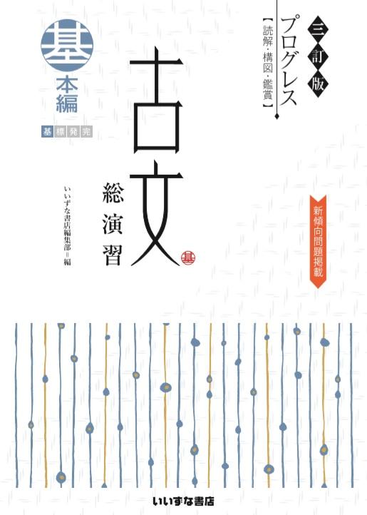 三訂版 プログレス 古文総演習 基本編イメージ