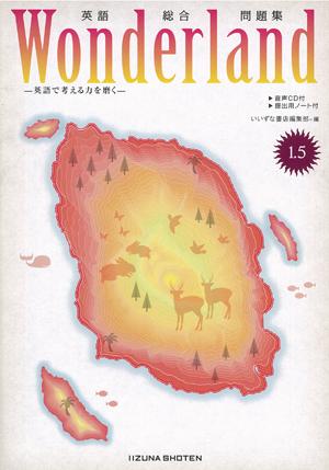 英語総合問題集 Wonderland 1.5イメージ