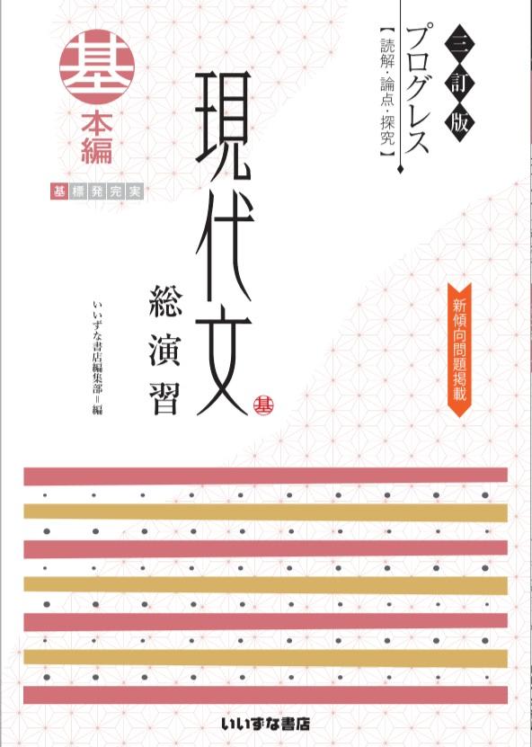 三訂版 プログレス 現代文総演習 基本編イメージ