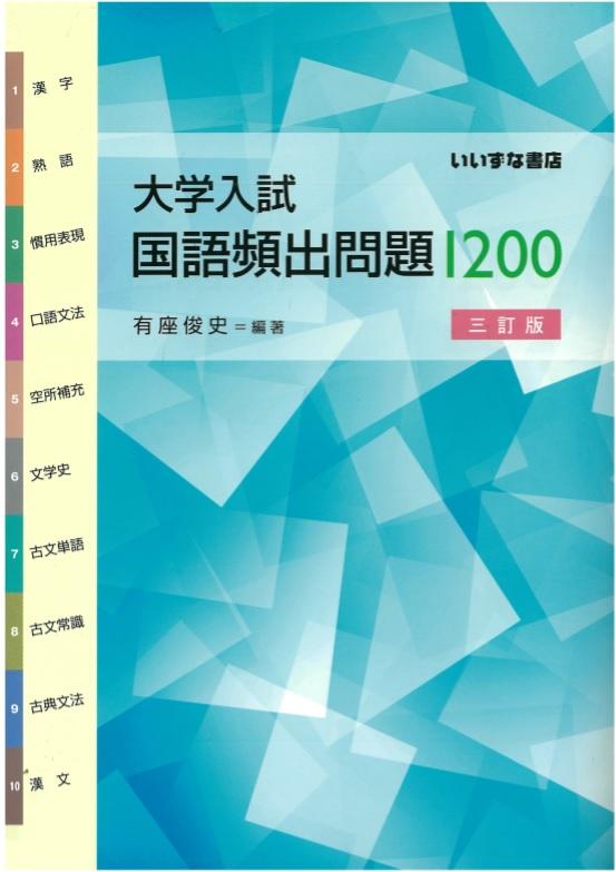 大学入試 国語頻出問題1200 四訂版イメージ