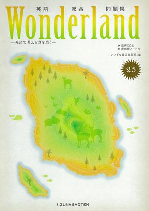 英語総合問題集 Wonderland 2.5イメージ