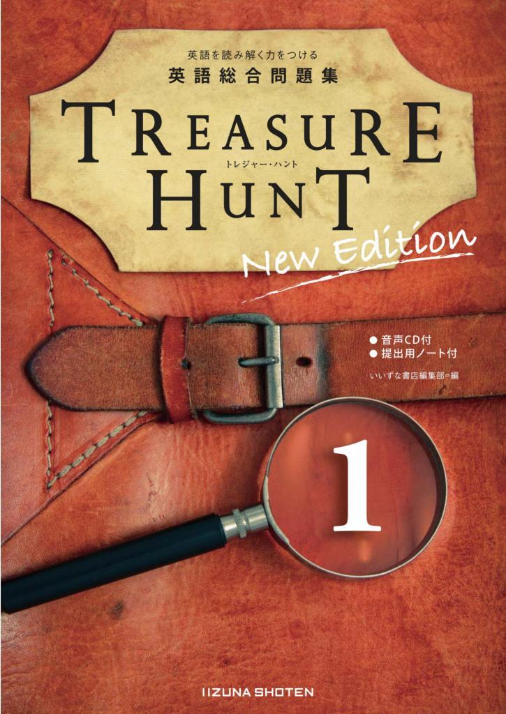英語総合問題集 TREASURE HUNT 1 New Editionイメージ