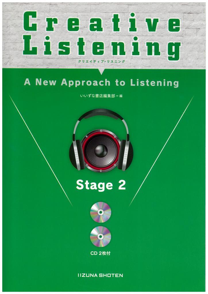 Creative Listening Stage2イメージ