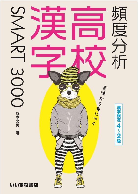 意味から身につく 頻度分析高校漢字 SMART3000イメージ