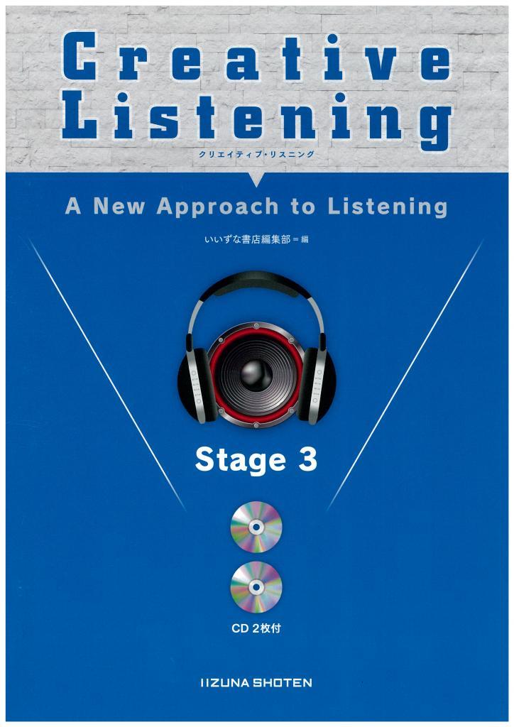 Creative Listening Stage3イメージ