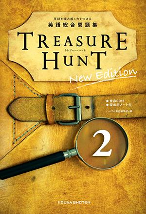 英語総合問題集 TREASURE HUNT 2 New Editionイメージ