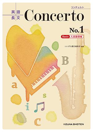 英語長文 Concerto No.1 [Basic 入試基礎編]イメージ