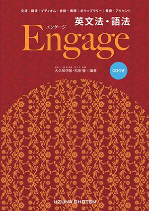 英文法・語法 Engageイメージ