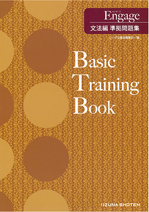 Engage 文法編 準拠問題集 Basic Training Bookイメージ