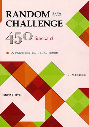 ランダム配列実践型問題集 Random Challenge 450イメージ