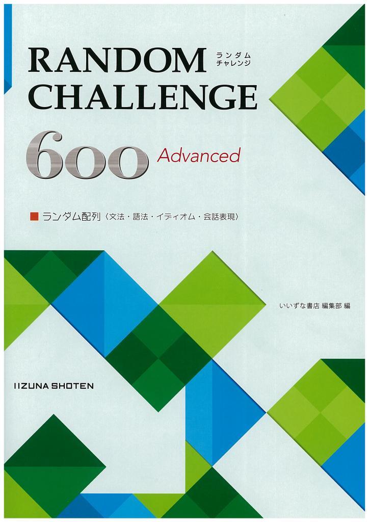 ランダム配列実践型問題集 Random Challenge 600イメージ