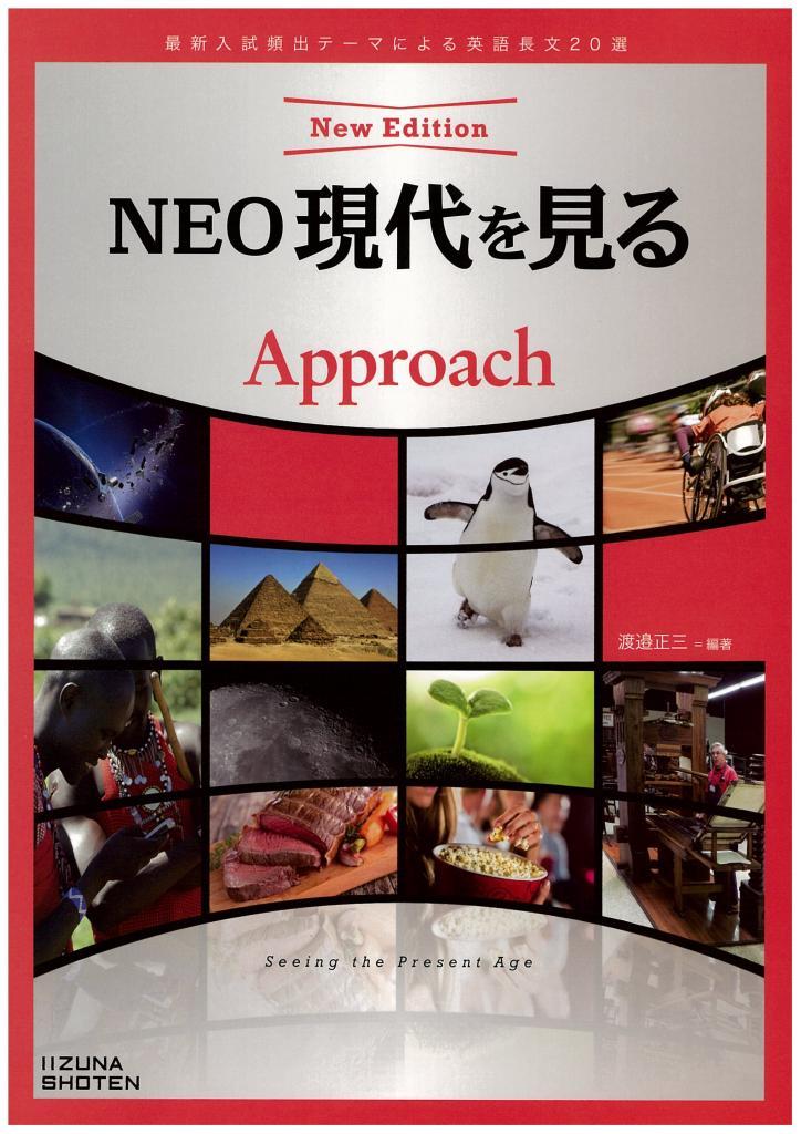NEO現代を見る [Approach] New Editionイメージ