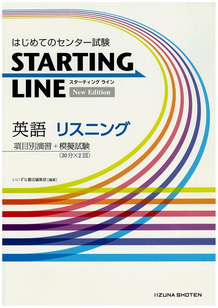 はじめてのセンター試験 STARTING LINE  英語リスニング New Editionイメージ