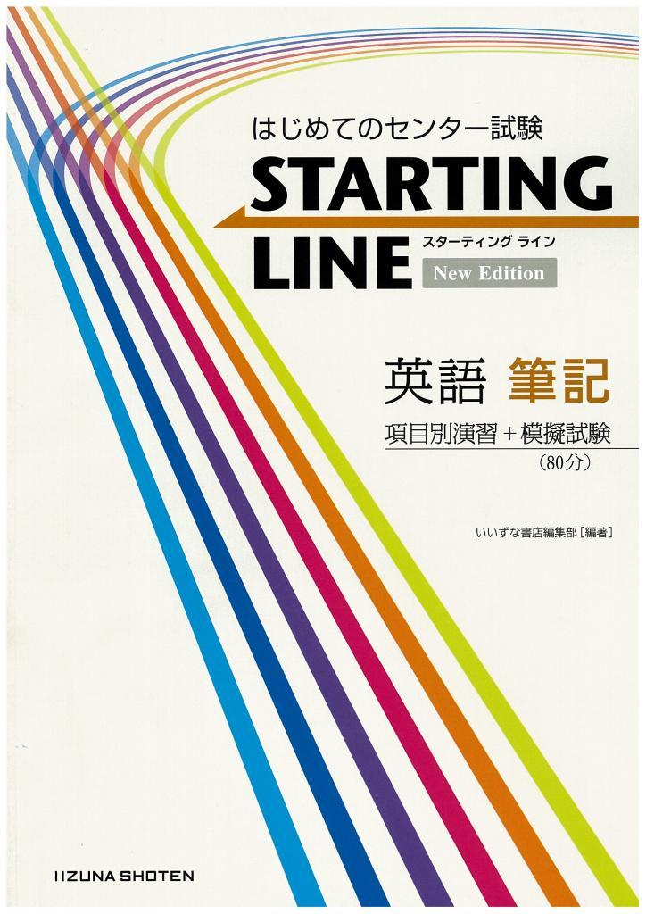 はじめてのセンター試験 STARTING LINE  英語筆記 New Editionイメージ