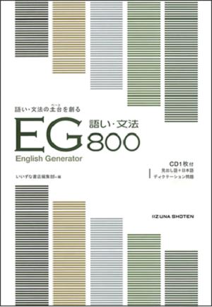 English Generator 語い・文法 800イメージ