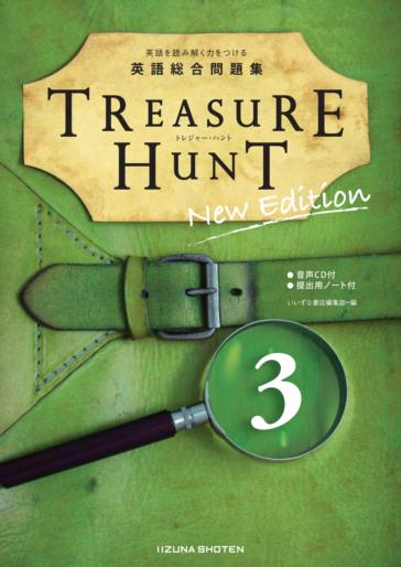 英語総合問題集 TREASURE HUNT 3 New Editionイメージ