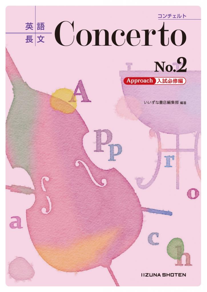 英語長文 Concerto No.2 [Approach 入試必修編]イメージ