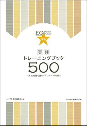 EG3000 準拠 実践トレーニングブック500イメージ