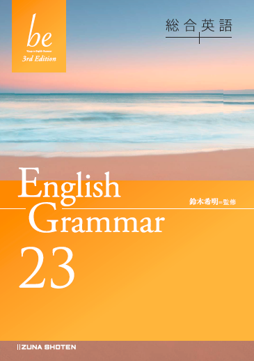 総合英語be 3rd Edition English Grammar 23イメージ