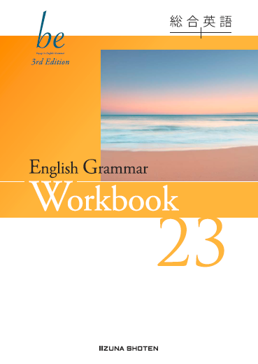 総合英語be 3rd Edition English Grammar 23 Workbookイメージ