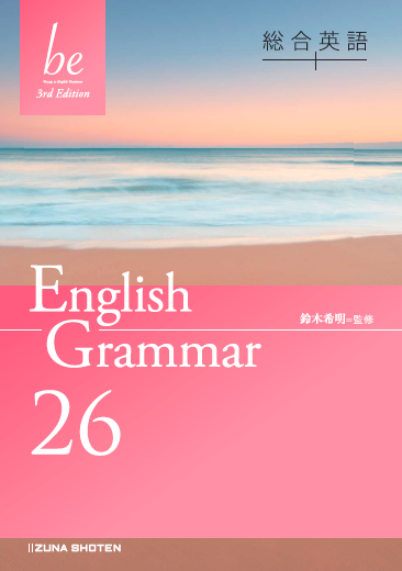 総合英語be 3rd Edition English Grammar 26イメージ