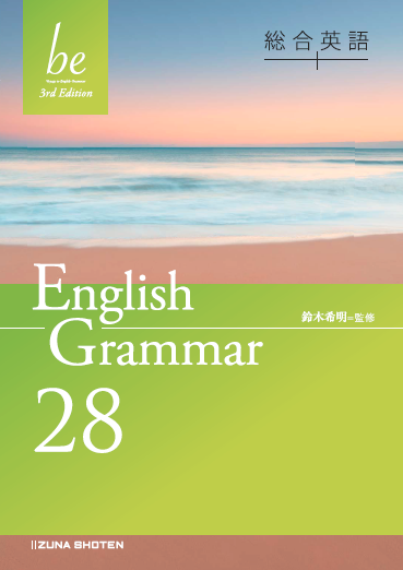 総合英語be 3rd Edition English Grammar 28イメージ