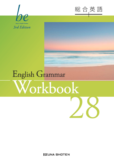 総合英語be 3rd Edition English Grammar 28 Workbookイメージ