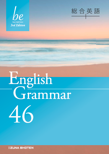 総合英語be 3rd Edition English Grammar 46イメージ