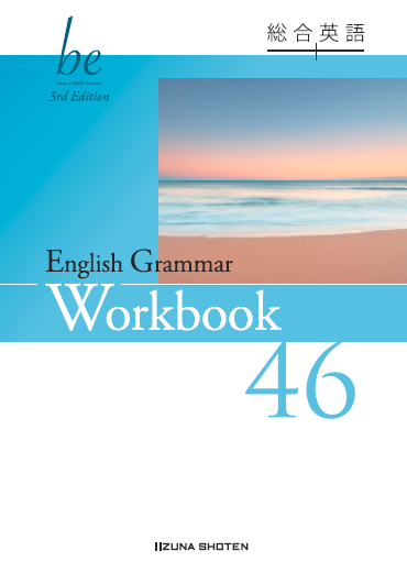 総合英語be 3rd Edition English Grammar 46 Workbookイメージ