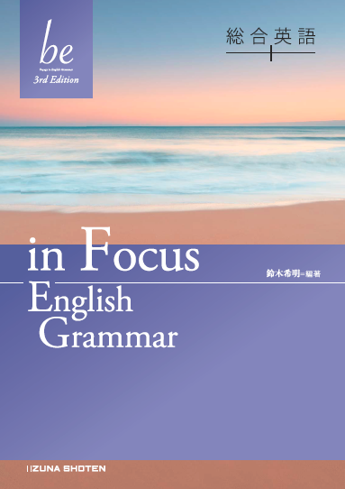 総合英語be 3rd Edition in Focus English Grammarイメージ