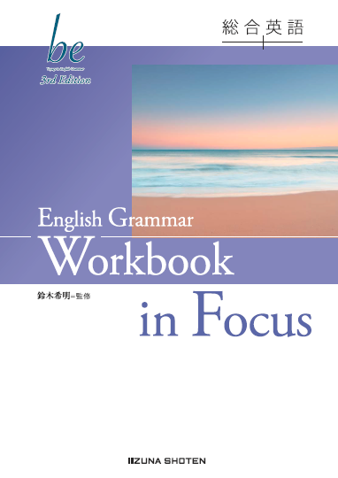 総合英語be 3rd Edition in Focus English Grammar Workbookイメージ