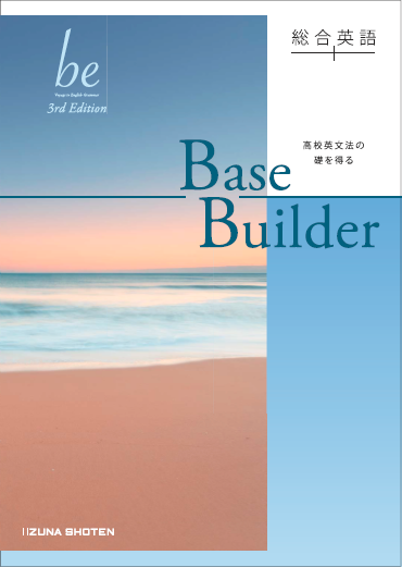 総合英語be 3rd Edition Base Builderイメージ