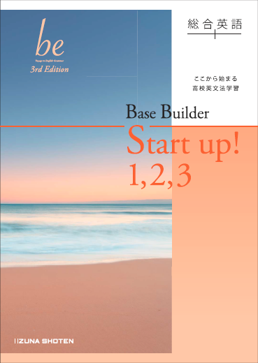 総合英語be 3rd Edition Base Builder Start up! 1, 2, 3イメージ