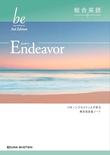 総合英語be 3rd Edition Endeavorイメージ