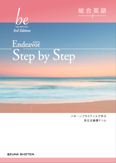 総合英語be 3rd Edition Endeavor Step by Stepイメージ