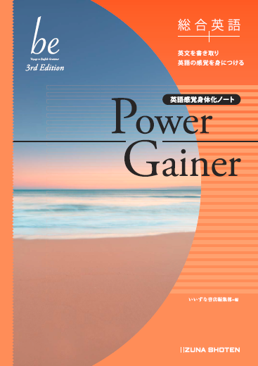 総合英語be 3rd Edition   Power Gainerイメージ